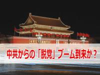 脱党・中国共産党 脱党