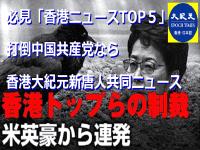 香港ニュース・打倒中国共産党