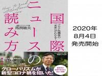 馬渕睦夫・国際ニュースの読み方
