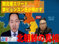 脱北者 インタビュー・李ヒョンスン インタビュー