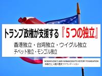米国による中共から5つの独立支援(usa-support-5-independence-from-ccp)