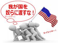 アメリカファースト 意味・アメリカファースト 民主主義