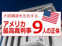 アメリカ最高裁判事・ザ・ナイン