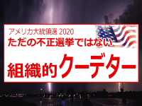 アメリカ大統領選挙 不正・アメリカ大統領選挙 不正 証拠