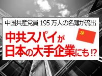 中国共産党 名簿・中国共産党 名簿 流出