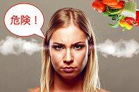 食事制限・ダイエット