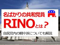 RINO・名ばかりの共和党員