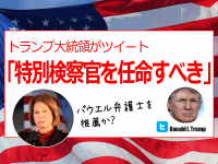 トランプ大統領 特別検察官・トランプ大統領 ツイート