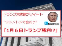 トランプ大統領 ツイート・トランプ大統領 1月6日