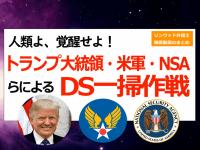 ディープステート 一掃作戦・ヒラリー 核戦争