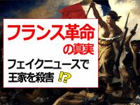 フランス革命 真実・フランス革命 ひどい