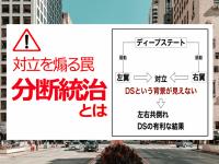 分断統治・分断統治 日本