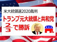 米大統領選2020裁判・トランプ 弾劾裁判