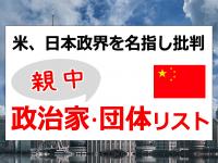 日本における中国の影響力・China's Influence in Japan