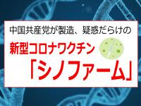 シノファーム ワクチン・シノファームワクチン 武漢研究所