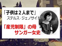 産児制限 サンガー・マーガレット・サンガー