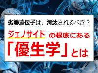 優生学・優生学 歴史