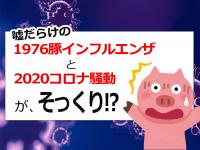 パンデミック 歴史・豚インフルエンザ 2020