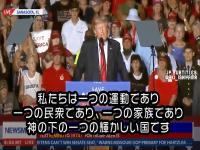 トランプ大統領・トランプ フロリダ スピーチ