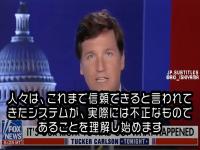 大統領選挙 2020 不正・不正選挙 fox