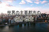 都市 歴史・都市 特徴